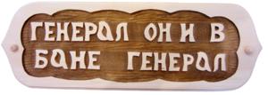 """Табличка """"Генералов в бане нет"""""""